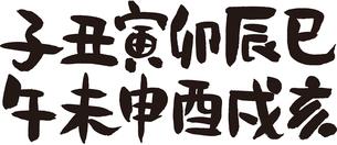子・丑・寅・卯・辰・巳・牛・未・申・酉・戌・亥のイラスト素材 [FYI02981484]
