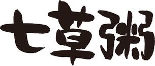 七草粥のイラスト素材 [FYI02981485]