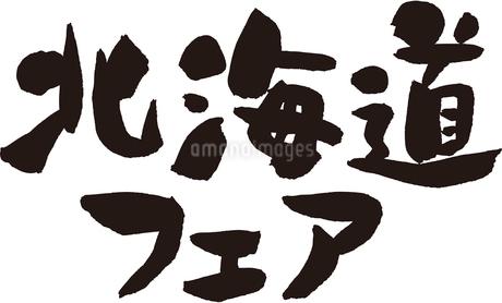 北海道フェアのイラスト素材 [FYI02982186]