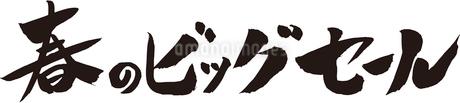 春のビッグセールのイラスト素材 [FYI02982212]