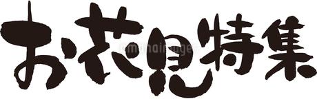 お花見特集のイラスト素材 [FYI02982296]