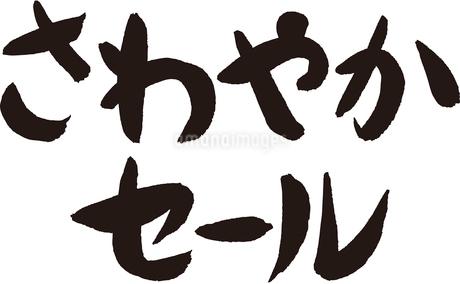 さわやかセールのイラスト素材 [FYI02985098]