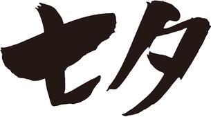 七夕1の写真素材 [FYI02985111]