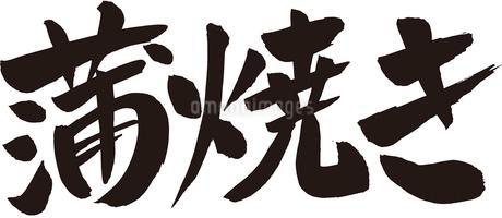 蒲焼きのイラスト素材 [FYI02985120]