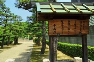 履中天皇陵古墳の拝所の写真素材 [FYI02986429]
