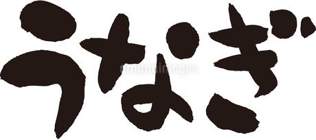 うなぎ3のイラスト素材 [FYI02987770]