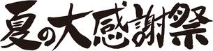 夏の大感謝祭のイラスト素材 [FYI02987778]