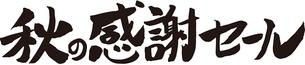 秋の感謝セールのイラスト素材 [FYI02987782]