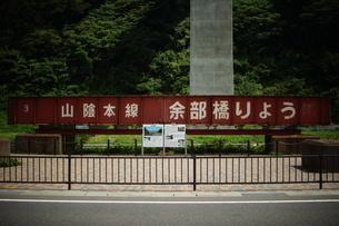 旧余部鉄橋(鉄道遺構)の写真素材 [FYI02989013]