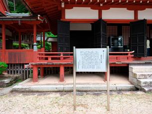 長命寺の三仏堂看板の写真素材 [FYI02989396]