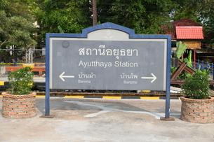 アユタヤ駅表示の写真素材 [FYI02990921]