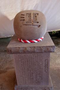 鵜戸神宮の運玉由来の石碑の写真素材 [FYI03004679]
