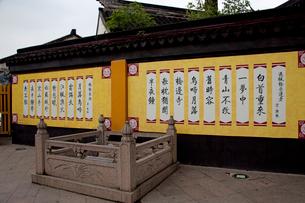寒山寺の写真素材 [FYI03004732]