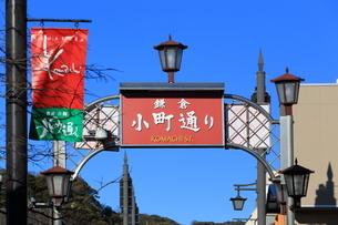 鎌倉の小町通りの写真素材 [FYI03005647]