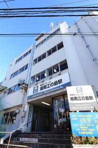 湘南江の島駅の写真素材 [FYI03005692]