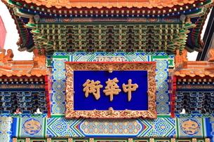横浜 中華街の善隣門の写真素材 [FYI03005711]