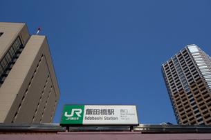 JR飯田橋駅 西口の写真素材 [FYI03005761]