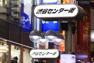 夜の渋谷センター街の写真素材 [FYI03006242]