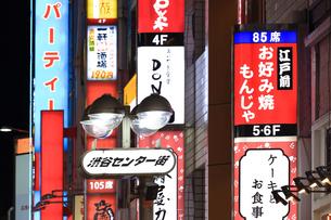 夜の渋谷センター街の写真素材 [FYI03006257]