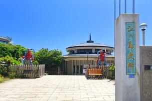 江の島大師の写真素材 [FYI03006588]