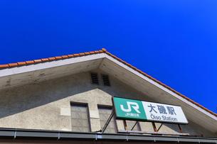 神奈川県 大磯駅の写真素材 [FYI03006781]