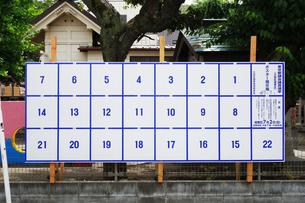 選挙ポスター掲示板の写真素材 [FYI03006784]