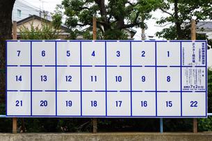 選挙ポスター掲示板の写真素材 [FYI03006853]