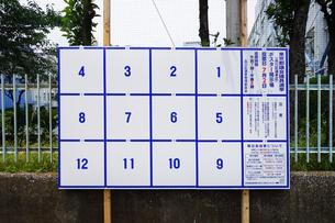 選挙ポスター掲示板の写真素材 [FYI03006856]