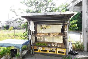 野菜の無人販売所の写真素材 [FYI03006922]