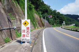 落石注意の道路標識の写真素材 [FYI03006936]