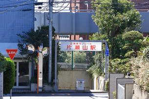 湘南モノレール 片瀬山駅の写真素材 [FYI03006986]