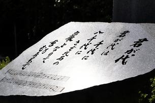 国歌 君が代の石碑の写真素材 [FYI03007001]
