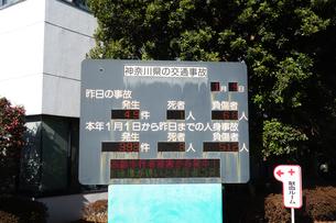 免許試験場にある交通事故掲示板の写真素材 [FYI03007035]