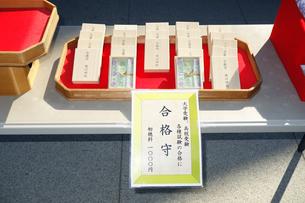 寒川神社の合格守の写真素材 [FYI03007062]
