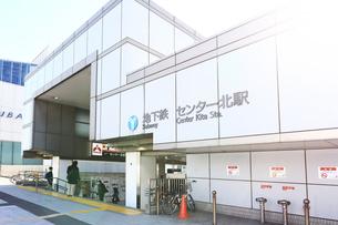 横浜市営地下鉄のセンター北駅の写真素材 [FYI03007085]