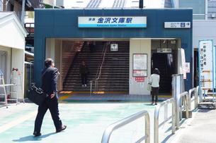 京急 金沢文庫駅の写真素材 [FYI03007216]