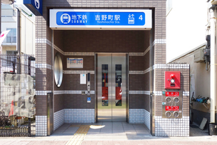 地下鉄 吉野町駅の写真素材 [FYI03007221]