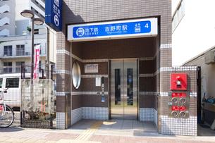 地下鉄 吉野町駅の写真素材 [FYI03007222]
