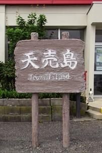 天売島 看板の写真素材 [FYI03009727]