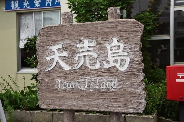 天売島 看板の写真素材 [FYI03009730]