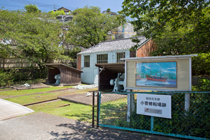 世界遺産 小菅修船場跡の写真素材 [FYI03014018]