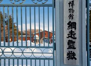 博物館網走監獄の入場口より見える正門の写真素材 [FYI03014742]