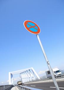 駐停車禁止の道路標識の写真素材 [FYI03042260]