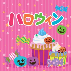 ハロウィン お菓子のイラスト素材 [FYI03061096]