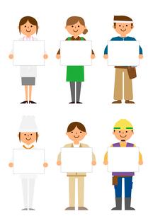 メッセージボードを持ったいろいろな職業の人たちのイラスト素材 [FYI03061233]