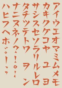 手書き文字のイラスト素材 [FYI03062217]