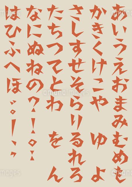 手書き文字のイラスト素材 [FYI03062218]
