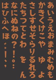 手書き文字のイラスト素材 [FYI03062221]