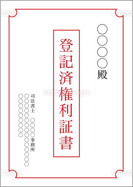 登記済権利証書のイラスト素材 [FYI03063568]