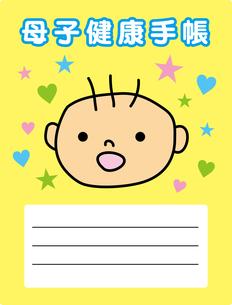 母子健康手帳のイラスト素材 [FYI03063574]